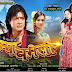 Champa Chameli - Nepali Movie | Rajesh Hamal, Rejina Upreti