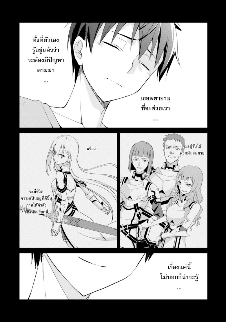 Boshoku no berserk - หน้า 9