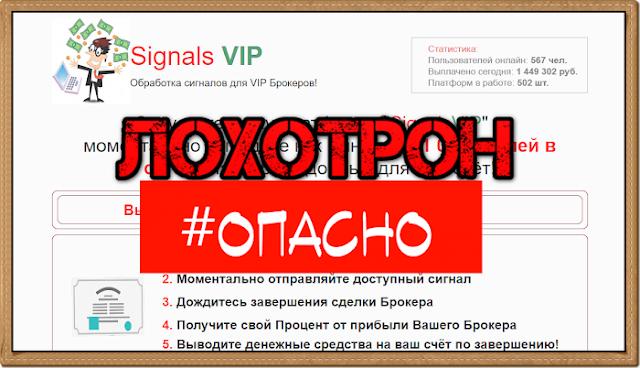 [ЛОХОТРОН] sig-vipp.ru Отзывы. Платформа Signals VIP