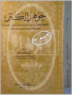 تحميل جوهر الكنز تلخيص كنز البراعة في أدوات ذوي البراعة - نجم الدين أحمد بن إسماعيل بن الأثير الحلبي