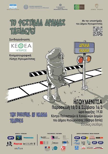 «Το Φεστιβάλ Δράμας Ταξιδεύει...» στην Ηγουμενίτσα