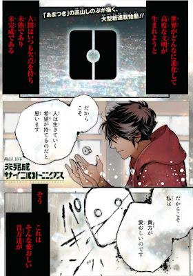 Autora de Amatsuki lança nova série na Comic Zero Sum: Mikansei saikorotonics
