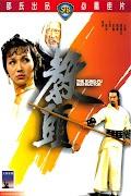教頭 - The Kung Fu Instructor (1979)
