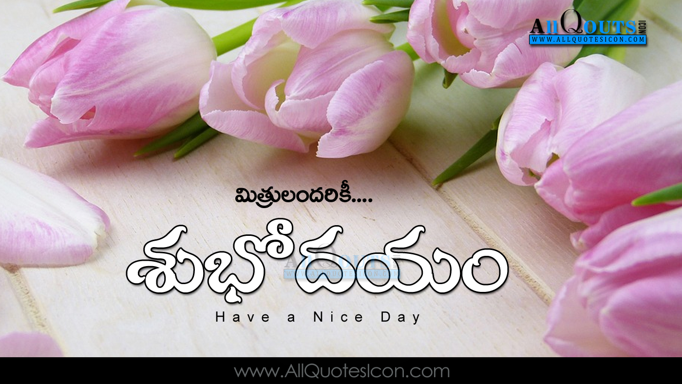 Beautiful Good Morning Greetings In Telugu Pictures Best Happy Good
