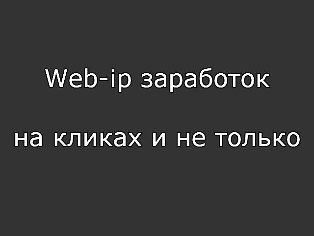 Web-ip заработок на кликах и не только