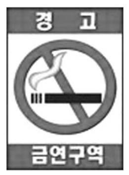 담배를 피우면 안 됩니다