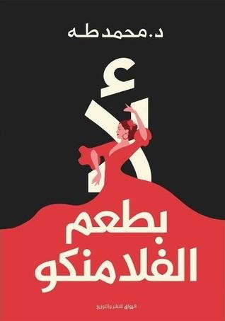 حميل رواية لأ بطعم الفلامنكو لـ محمد طة pdf.