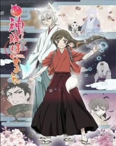 Kamisama Hajimemashita Kako-hen OVA 1