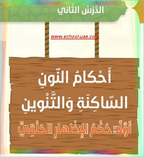 حل درس  احكام النون الساكنة والتنوين تربية اسلامية للصف السادس الفصل الاول - مناهج الامارات