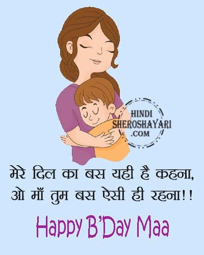 Mother Birthday Shayari Status