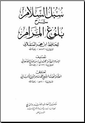 Terjemahan Kitab Bulughul Maram Pdf