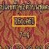 เอาไปรวย!! เลขเด็ด สรุปเลขท้าย 2 ตัวบนชุดตรง งวด 16/7/61