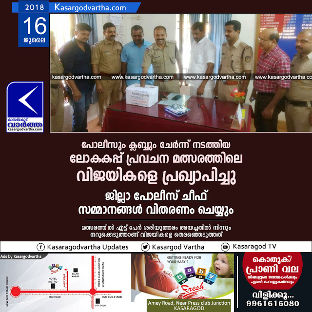 Kerala, News, Sports, World Cup, World cup prediction contest winners announced, Vidyanagar Police, Chalakunnu City Friends Club, GHSS Chattanchal, TIHSS Nainmarmoola.