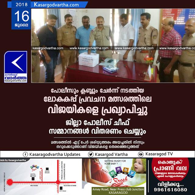 Kerala, News, Sports, World Cup, World cup prediction contest winners announced, Vidyanagar Police, Chalakunnu City Friends Club, GHSS Chattanchal, TIHSS Nainmarmoola.