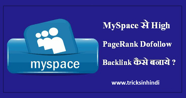MySpace से High PR Dofollow Backlink कैसे बनाये