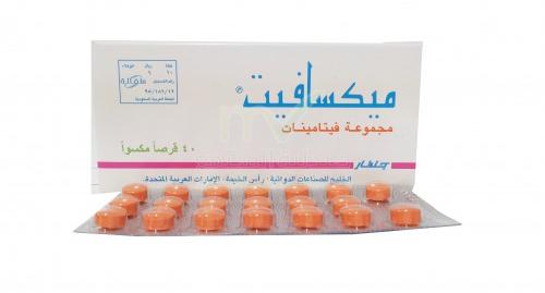 سعر و دواعى إستعمال أقراص ميكسافيت Mixavit فيتامينات