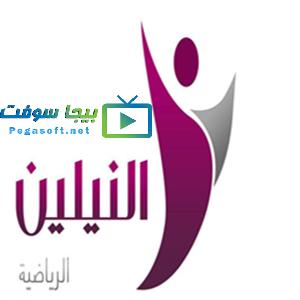 قناة النيلين السودانية الرياضية مباشر