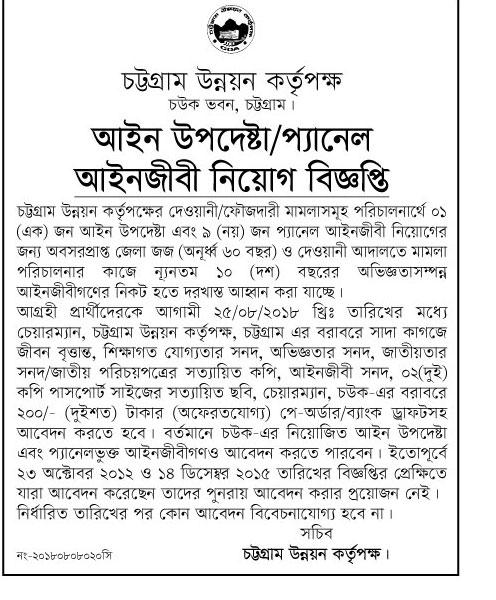 Chittagong Development Authority (CDA) Lawyers Recruitment Circular 2018