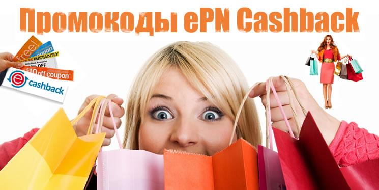 Актуальные промокоды ePN Cashback
