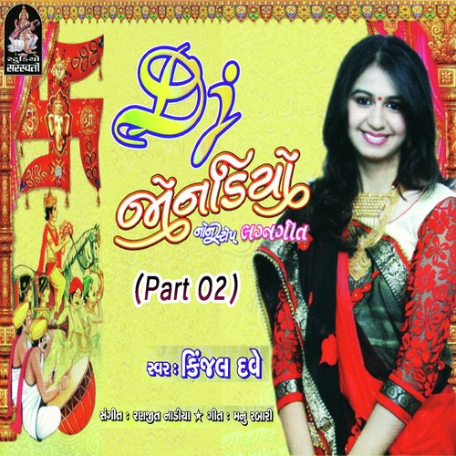 gujaratisong: KINJAL DAVE LATEST Mp3 SONG,NEW DJ SONG,LIVE