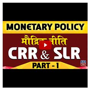 Monentary Policy | CRR & SLR | Part 1 | GA | 2017