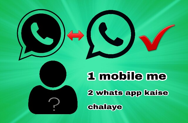 1 Mobile Me 2 Whatsapp Kaise Chalaye Full Guide In Hindi