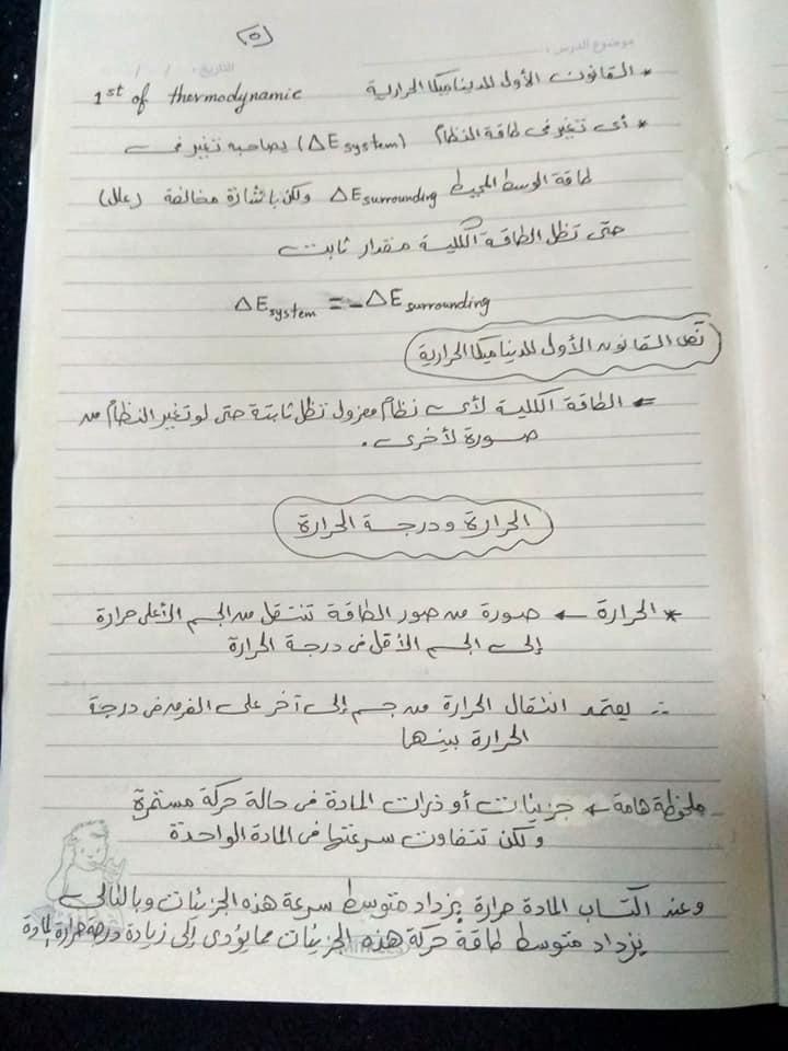 شرح كيمياء أولى ثانوي نظام جديد أ/ محمد عامر 5