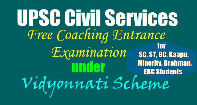NTR Vidyonnathi Scheme entrance exam 2018 for SC,ST,BC,Kaapu,Minority,EBC,Brahmans Students