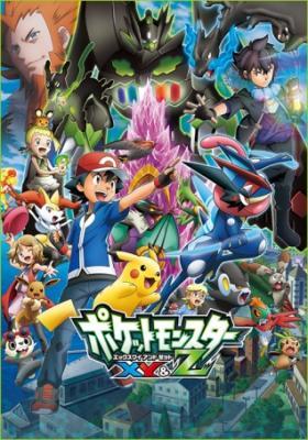 Pokémon XY&Z Episódios