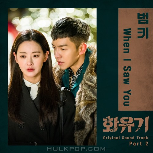 BUMKEY – A Korean Odyssey OST Part.2 (FLAC)