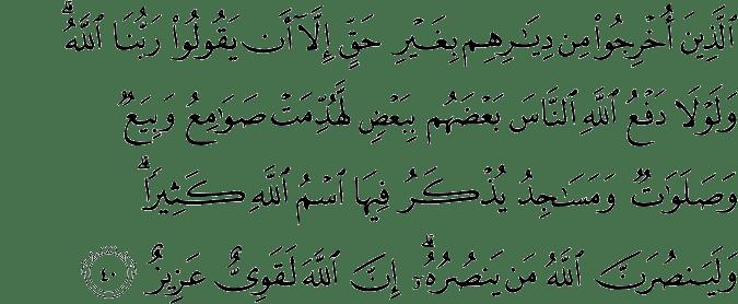 Surat Al Hajj ayat 40