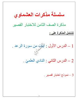 مذكرات في اللغة العربية للصف الثامن الفصل الدراسي الاول 2018-2019