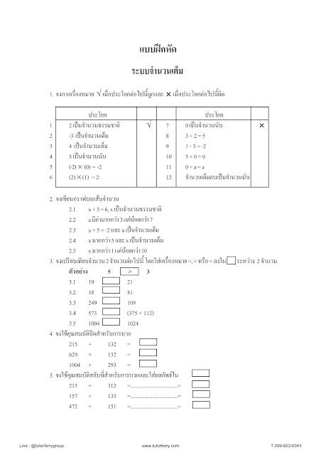 ระบบจำนวนเต็มพร้อมแบบฝึกหัดและเฉลย วิชาคณิตศาสตร์ มัธยม1