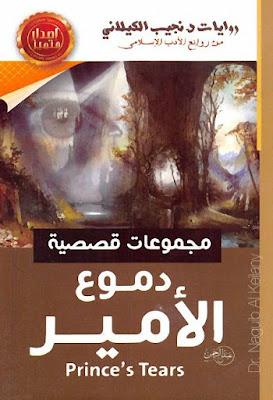 دموع الامير - نجيب الكيلاني (دار الصحوة) , pdf