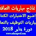 مواضيع الاختبارات الكتابية لمباراة التعليم لسنة 2018