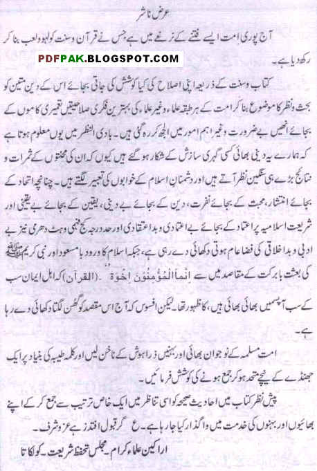 Screenshot of the first page of Jhootay Dajjal Ke Fitne Pdf book