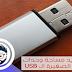 كيف تزيد مساحة وحدات التخزين الصغيرة الـ USB !!