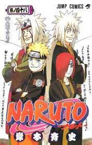Ver Descargar Naruto Manga Tomo 48
