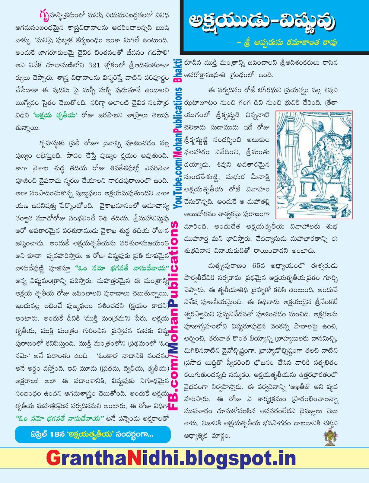 అక్షయుడు విష్ణువు Akshyudu Vishnuvu Akshyatrithiya Lord vishnu Gold rush in akshyatrithiya Gold Silver TTD TTD Ebooks Sapthagiri TTD Magazine Saptagiri Ebooks Tirumala Bhakthi Pustakalu Bhakti Pustakalu BhakthiPustakalu BhaktiPustakalu