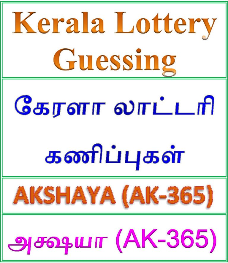 Kerala Lottery Lucky Numbers Today {Nhs Alumni}