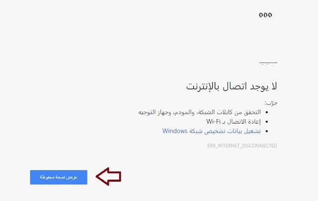 شرح كيفية تصفح المواقع بدون انترنت علي جوجل كروم