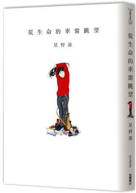 星野源新書【從生命的車窗眺望】