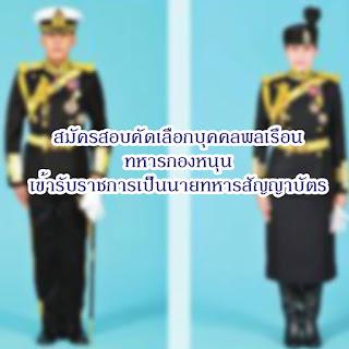 ประกาศรับสมัครสอบคัดเลือกบุคคลพเข้ารับราชการเป็นนายทหารสัญญาบัตร