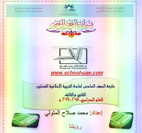 ملزمة مراجعة مادة التربية الإسلامية للصف السادس الفصل الثانى والثالث 2019 - مناهج الامارات