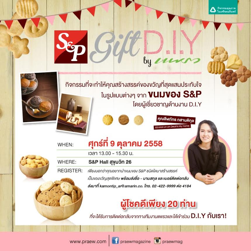 """S&P Gift D.I.Y by แพรว"""