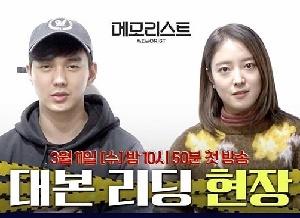 Download Drama Korea Memorist Subtitle Indonesia
