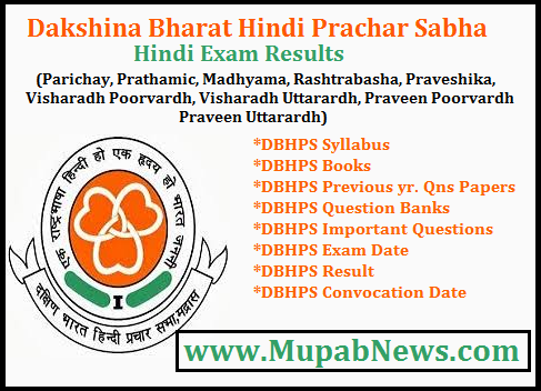 Dakshin Bharat Hindi Prachar Sabha Result August 2018 : DBHPS will conduct Hindi Lower and Higher Exams Twice in a year (January/February/July/August). This year also Dakshin Bharat Hindi Prachar Sabha has conducted Private Hindi Exams for both Lower (Parichay, Prathamic, Madhyama, Rashtrabasha) and Higher (Praveshika, Visharadh Poorvardh, Visharadh Uttarardh, Praveen Poorvardh, Praveen Uttarardh) Exam in Tamil Nadu, Kerala, Andhra Pradesh, Karnataka, Chennai, Trichy and even in Sri Lanka also. When will DBHPS results 2018 August will come @ www.dbhpscentral.org?? Are you checking for this Question, then it is the right page Scroll down to #Check DBHPS Exam Result August 2018 date. we are also provide DHBPS Hindi Books (Hindi/Tamil), Syllabus, Previous Year Question paper, Qn Bank, Important Questions, Convocation date, Exam Date.