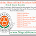Madhyama exam results august 2018 dbhps hindi prachar sabha result @ dbhpscentral.org/hinditrichysabha.com