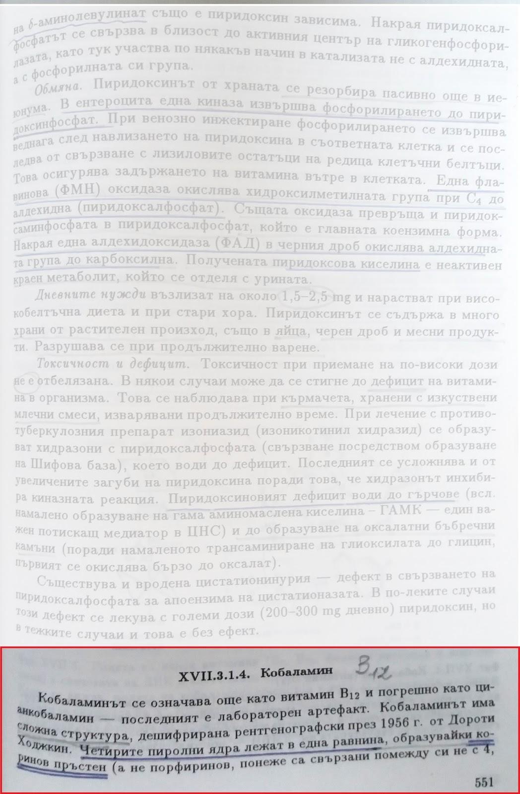 Учебник по биохимия стр.551