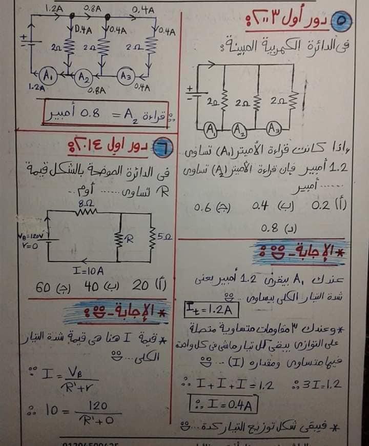 تجميع مسائل المقاومات فيزياء للصف الثالث الثانوي 5